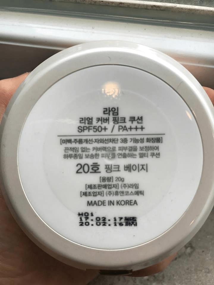 Kem chống nắng đến từ Hàn Quốc